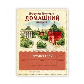 Этикетка для винных бутылок Красное вино - Нижегородский кремль 48 шт.