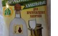 Дрожжи Красноярские хмельные (коробка -50*100гр)
