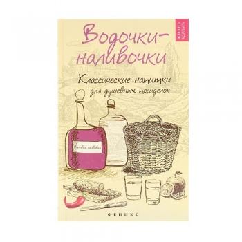 """Книга рецептов """"Водочки-наливочки"""" твердый переплет 159 страниц"""