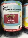 Натуральный концентрированный сливовый  сок  1 кг