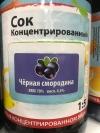 Натуральный концентрированный  сок Черной смородины  1 кг
